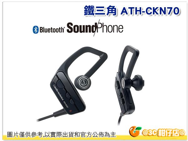 台灣鐵三角公司貨 ATH-BT07 藍牙立體聲耳機麥克風組