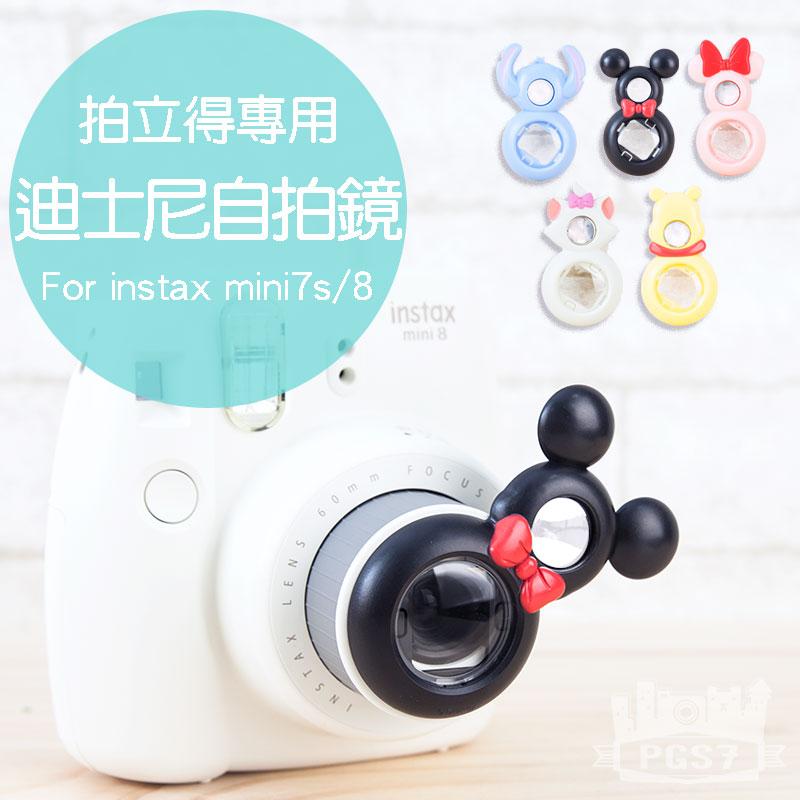 PGS7 富士 拍立得 自拍鏡 - Mini7s Mini8 專用 自拍鏡 迪士尼造型 米奇 米妮 維尼 瑪莉貓 史迪奇
