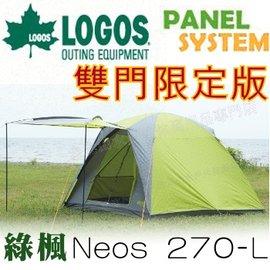 [ Logos ] 露營帳篷/家庭帳/寢室帳/綠楓Neos 270-L帳 71801816TW 雙門限定新版