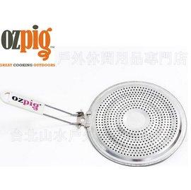 [ Ozpig ] 澳洲黑皮豬 降溫烤網/火力調節網/分焰盤/起炭器/吐司烤架 OzPig Diffuser