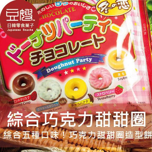 【豆嫂】日本零食 冬之戀 綜合五種甜甜圈造型巧克力