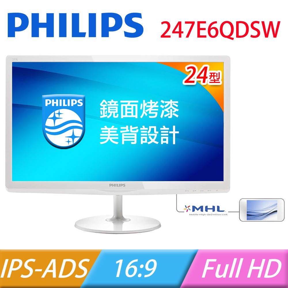 PHILIPS 247E6QDSW 24型IPS-ADS寬螢幕