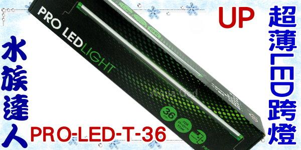 【水族達人】雅柏UP《超薄LED跨燈36 PRO-LED-T-36》 LED 1.2尺