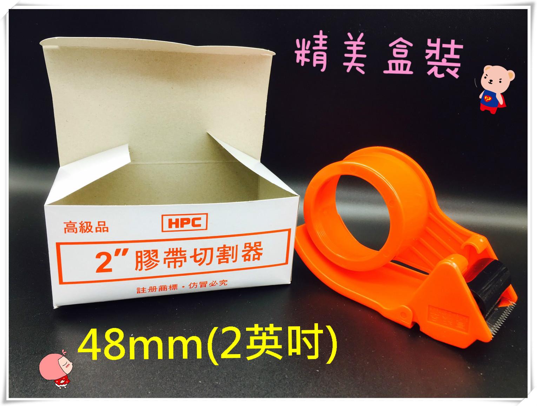 ?含發票?膠帶切台?適用48mm(2英吋) ?膠帶切割器/包裝/透明膠帶/膠膜/棧板模/封箱膠帶/OPP膠帶