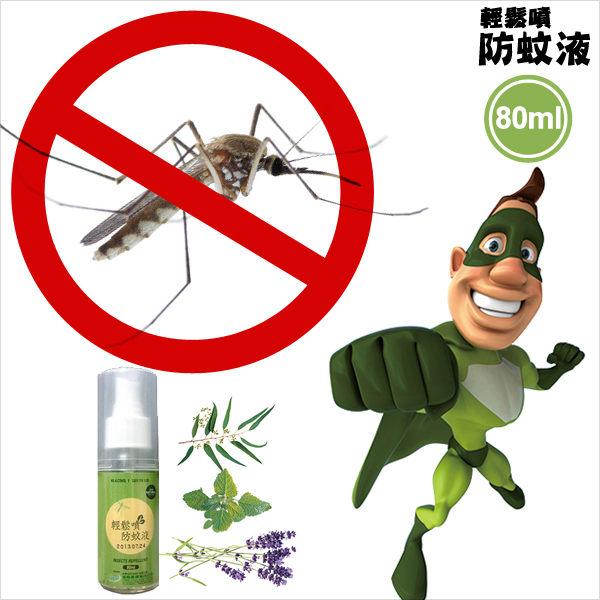 E&J【EN9010】免運費,輕鬆噴 防蚊液80ml*1瓶,驅蚊/防蚊貼/草本天然/蚊帳/驅蚊膏/嬰兒可用