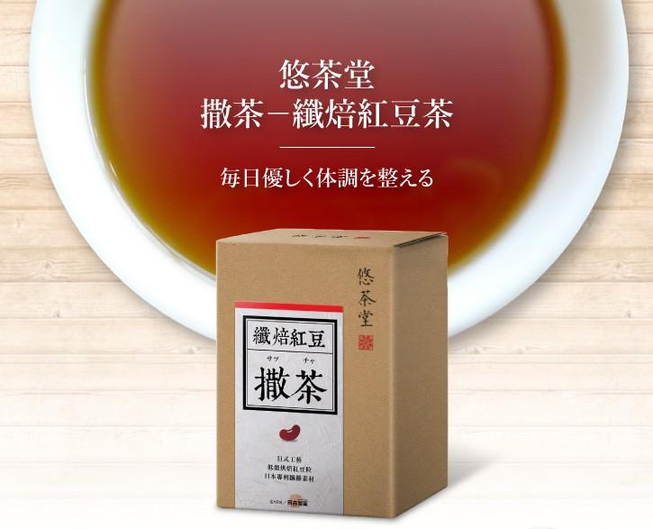 悠茶堂 撒茶 纖焙紅豆 20包/盒◆德瑞健康家◆