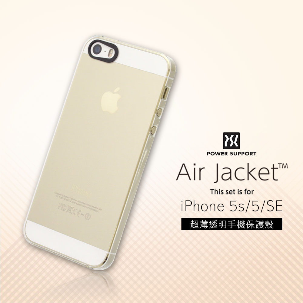 POWER SUPPORT iPhone SE/5/5S 專用 Air Jacket 透明殼 【C-I5-020】保護殼