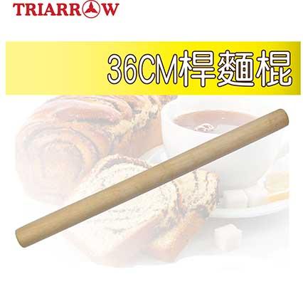 【三箭牌】桿麵棍36CM (TR-3636)