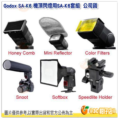 免運 神牛 Godox SA-K6 機頂閃燈套組 SAK6 開年公司貨 柔光罩 色溫片 蜂巢罩 燈架座 束光罩
