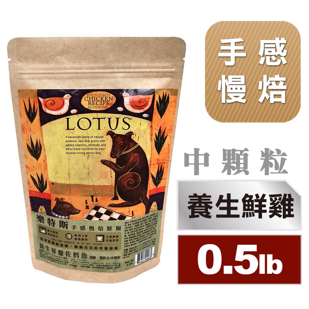LOTUS樂特斯 養生鮮雞佐鱈魚 高齡/肥胖犬-中顆粒(0.5磅)