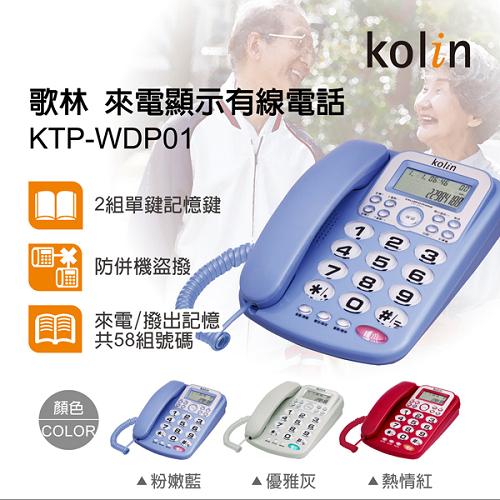 【KOLIN歌林】來電顯示有線電話 KTP-WDP01(三色)