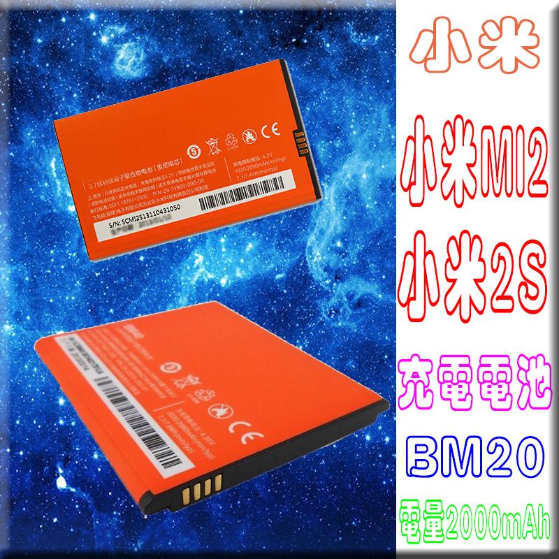通用配件 小米 MIUI MI2 2S 電池 2000mAh 全新 充電電池 類原廠公司貨 電池型號 BM20 鋰電池