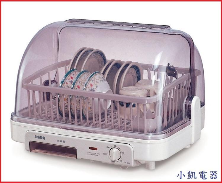 『 小 凱 電 器 』【名象】8人份溫風式/桌上型烘碗機TT-886/TT886,100%台灣製造