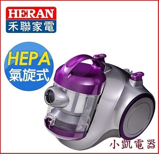『 小 凱 電 器 』【HERAN禾聯】輕巧型氣旋式吸塵器MDB-398