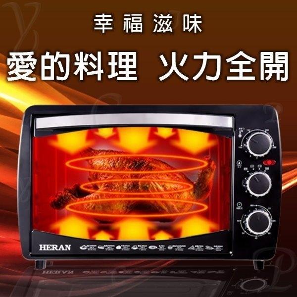 『 小 凱 電 器 』【HERAN禾聯】20L 三旋鈕 家用型電烤箱 HEO-2001SGH