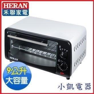 『 小 凱 電 器 』【HERAN禾聯】9L雙旋鈕電烤箱HEO-0901WGH