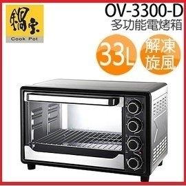 『小 凱 電 器』【鍋寶】上下獨立溫控 33L 大容量 不銹鋼烤箱,附解凍、實用麵糰發酵功能《OV-3300-D》