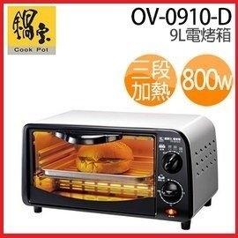 『 小 凱 電 器 』【鍋寶】歐風雙旋紐不鏽鋼9L電烤箱 OV-0910-D