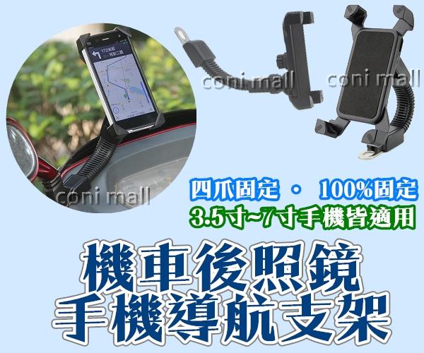 【coni shop】機車後照鏡手機導航支架 機車車架 四爪 360度 手機車架 摩托車 手機導航支架 後視鏡 後照鏡