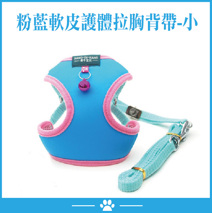 粉藍軟皮護體拉胸背帶-小