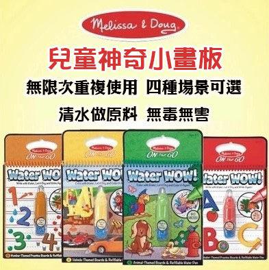 EMMA商城~美國Water Wow神奇兒童水畫板清水塗鴉環保水畫冊