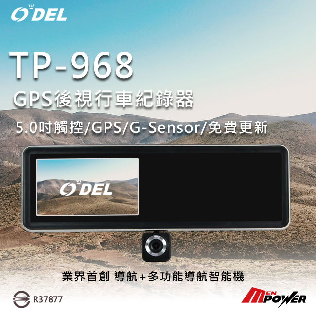 【導航+行車+後視鏡】8G記憶卡 ODEL TP-968 導航+行車紀錄器 5吋 PAPAGO 地圖 WIFI TP968
