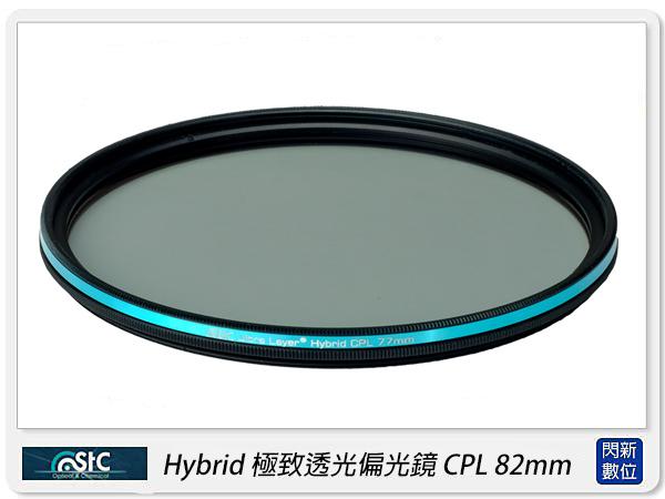 【分期0利率,免運費】送鏡頭蓋防丟夾 STC Hybrid 極致透光 偏光鏡 CPL 82mm(82,公司貨)高透光