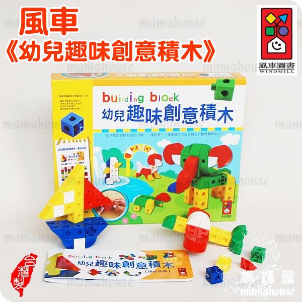《風車圖書.幼兒趣味創意積木》台灣製造玩具.數學邏輯與空間創意教具.提昇專注力.啟發創造力