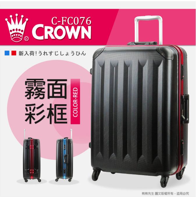 《熊熊先生》皇冠CROWN行李箱推薦29吋C-FCO76鋁框國際海關鎖C-FC076日本製輪組旅行箱硬箱歡迎詢問優惠價