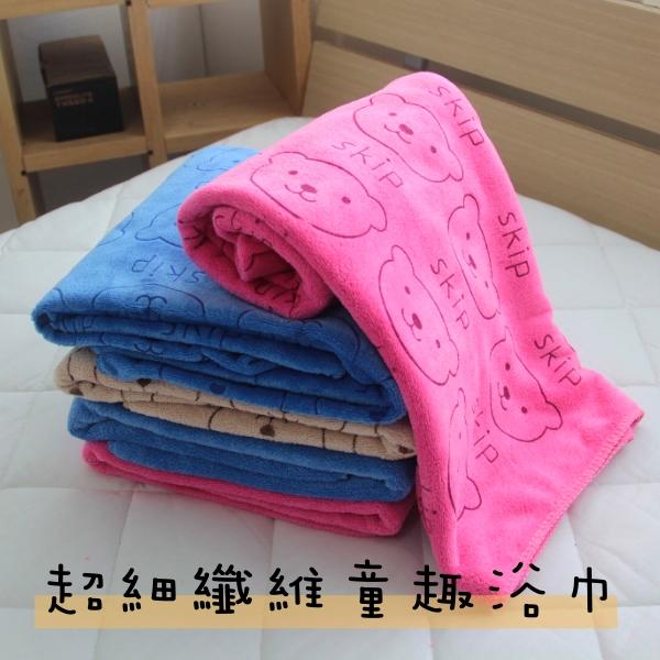 【超細纖維童趣印花浴巾】擦澡巾/海灘巾 也可以當寶寶蓋毯/薄毯/小毯 吸水快乾 舒適親膚~華隆寢飾