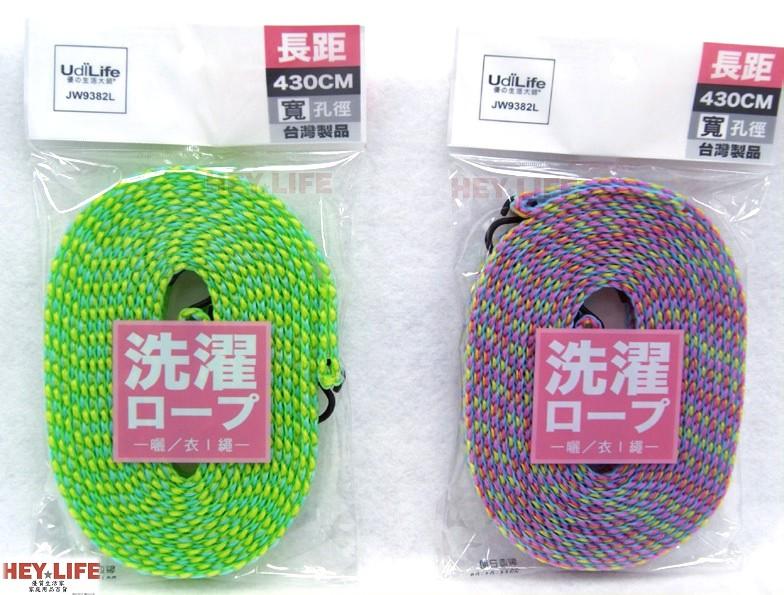 【HEYLIFE優質生活家】長距萬用曬衣繩430cm 曬衣 曬衣鏈
