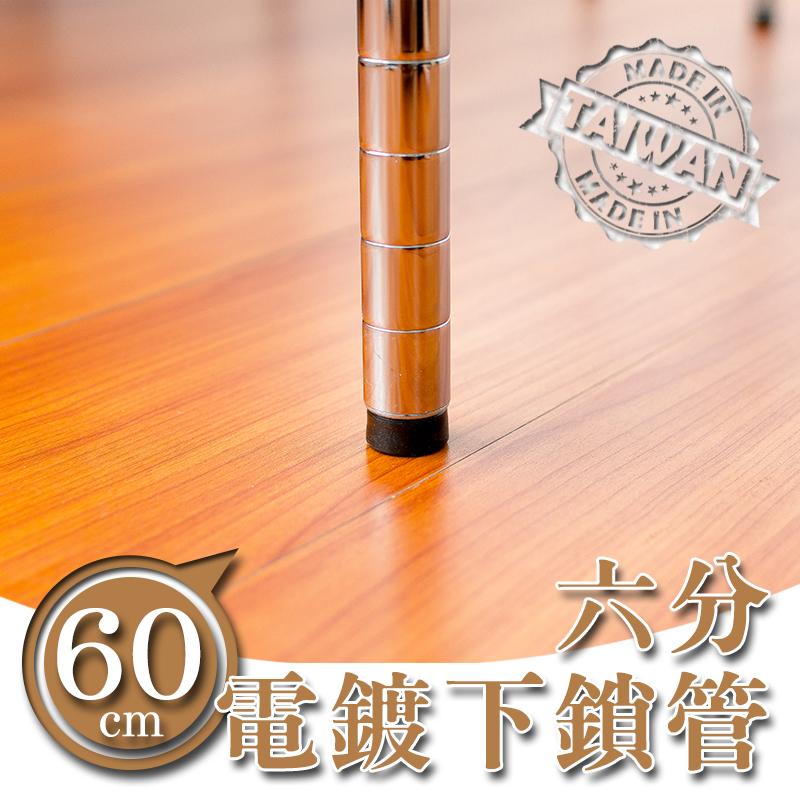 【dayneeds】【配件類】60公分電鍍六分下鎖管/鐵管/鐵架配件