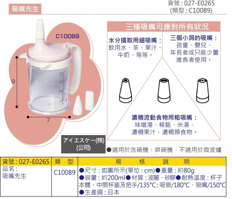 吸嘴瓶、吸食瓶 三種吸嘴可替換,水分攝取、濃稠流動食物及小孩或銀髮族都可用
