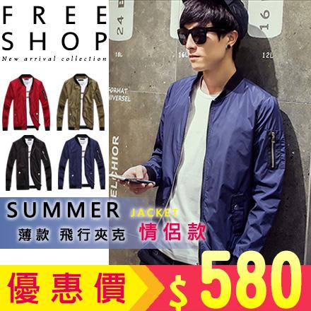 飛行夾克 Free Shop【QFSJK197】情侶款 韓版經典時尚百搭撞色立領薄款風衣外套飛行夾克 有大尺碼