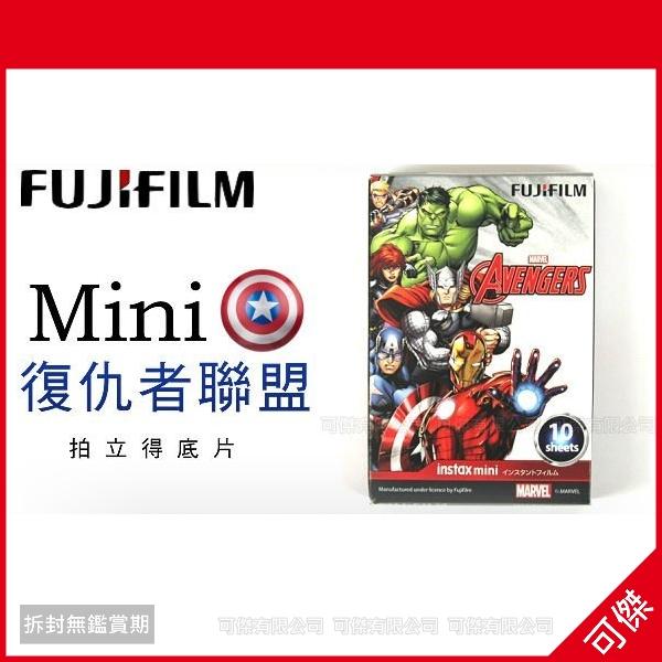 可傑 Fujifilm 拍立得底片 富士 復仇者聯盟 MARVEL Avengers 美國隊長 鋼鐵人 1捲10張