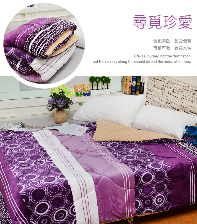 法蘭絨x羊羔絨雙面暖暖被/厚毯被 尋覓珍愛《GiGi居家寢飾生活館》