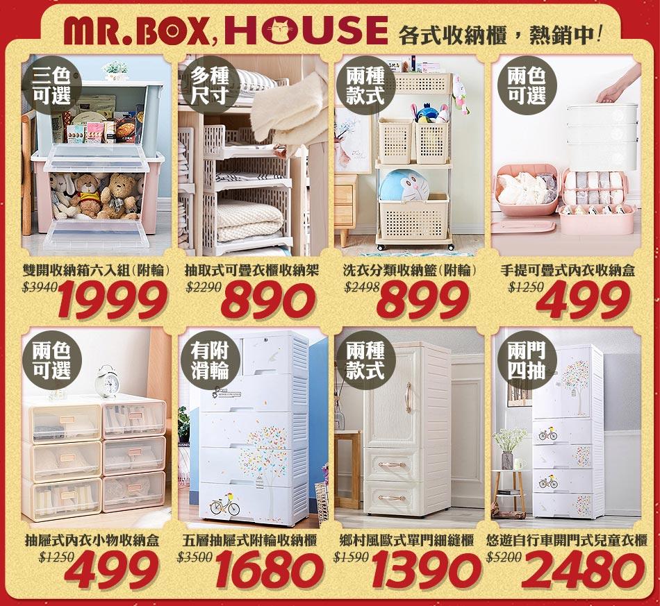 mrbox+house