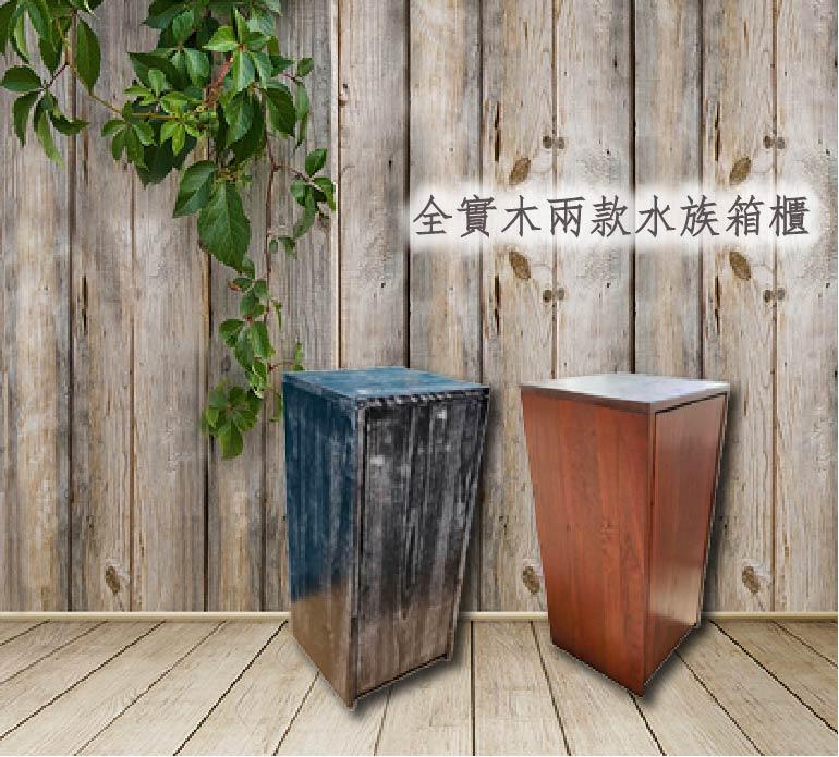 全實木鋼刷款水族箱櫃 小魚缸櫃 紅酒櫃【中裕傢俱生活館】