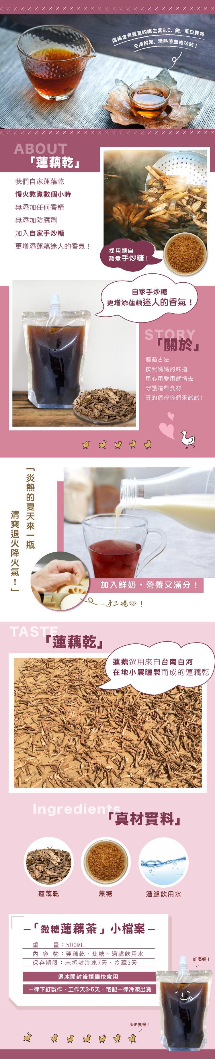台南白河蓮藕茶