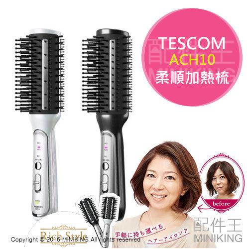 【配件王】日本代購 TESCOM Rich Style ACH10 柔順加熱梳 無線 加熱梳 好攜帶 3段溫控