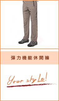 彈力機能休閒褲