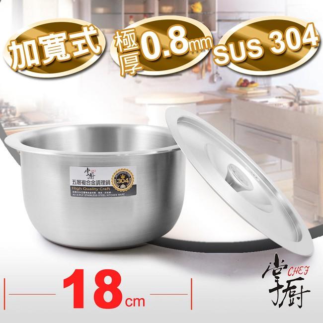 《掌廚》可樂膳五層複合金調理鍋18cm(SSP-18)