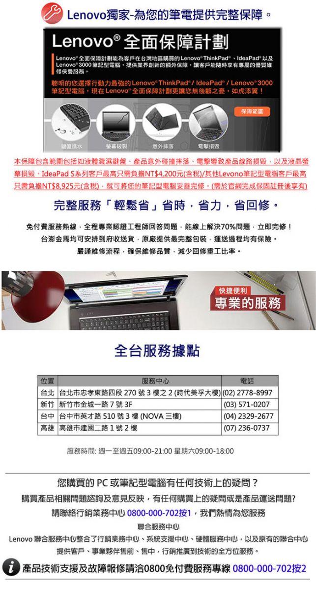 Lenovo IdeaPad310 80TV00RGTW 15.6吋i7-7500U雙核獨顯Win10筆電 FHD/i7-7500U/4G/1TB/NV 920MX 2G/Win10 哪裡買