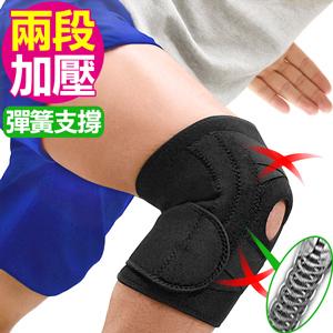 寬版X加壓雙彈簧護膝蓋(前端開孔開放式髕骨護腿.綁帶束帶膝蓋保暖.可調式調整調節鬆緊纏繞.健身運動防護具.推薦哪裡買)D017-11