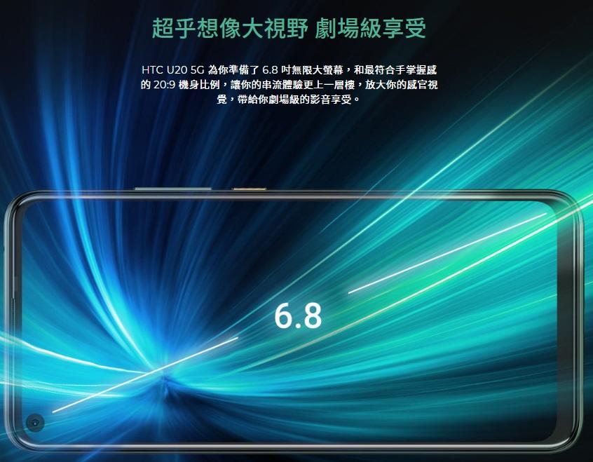 HTC U20 5G 為你準備了 6.8 吋無限大螢幕,和最符合手掌握感的 20:9 機身比例,讓你的串流體驗更上一層樓,放大你的感官視覺,帶給你劇場級的影音享受。