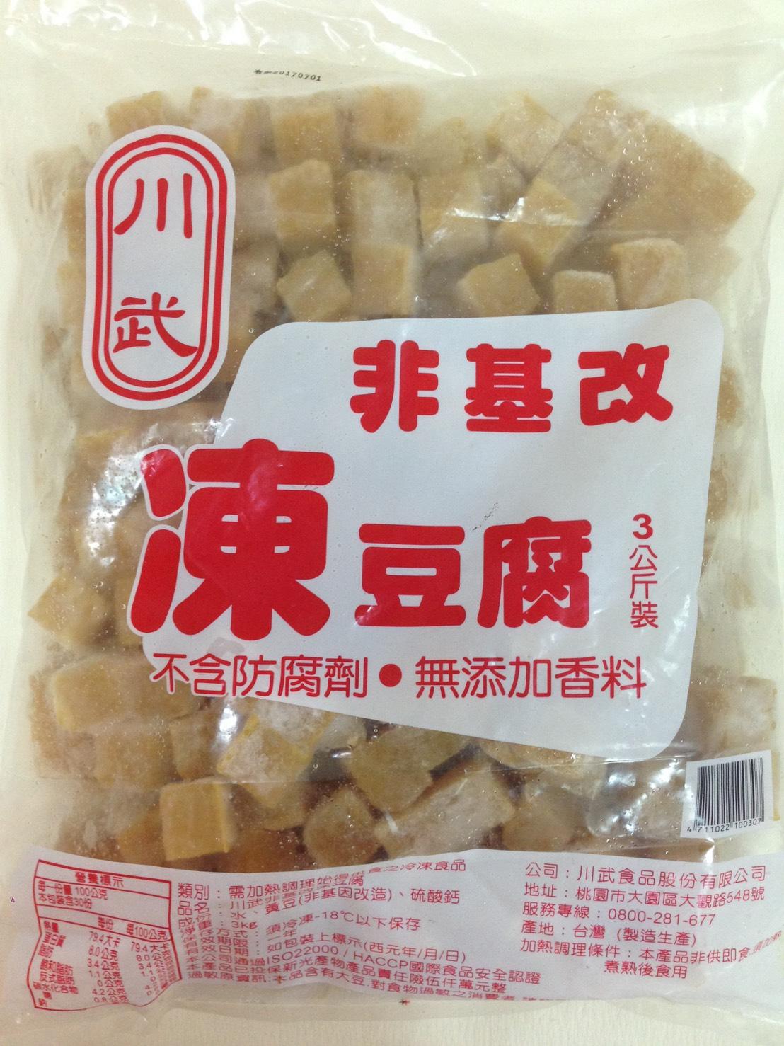 非基改凍豆腐