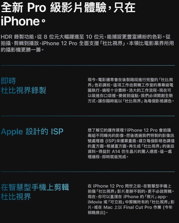 HDR 錄製功能,從 8 位元大幅躍進至 10 位元,能捕捉更豐富繽紛的色彩。從拍攝、剪輯到播放,iPhone 12 Pro 全面支援「杜比視界」,本領比電影業界所用的攝影機更勝一籌。