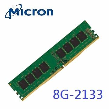 美光 8G DDR4-2133 桌上型記憶體