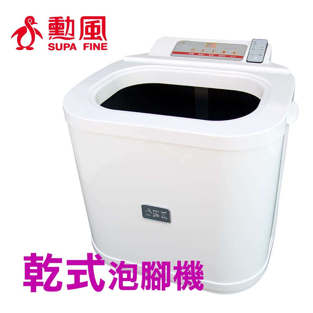 【美致生活館】勳風--熱呼呼桑拿屋乾式泡腳機 HF-3998H