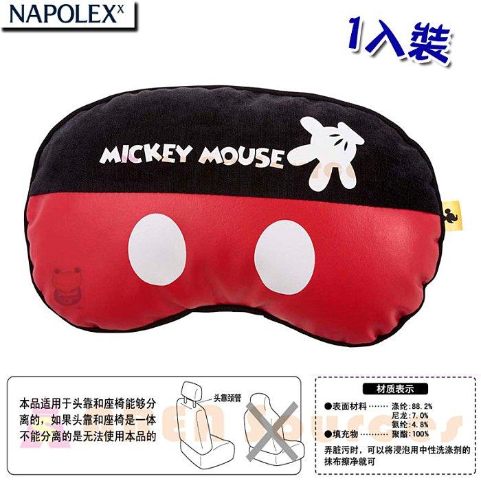 【禾宜精品】Disney Mickey 頸枕 頭枕 NAPOLEX WD-296 米奇裝 頸靠墊 (1入裝)